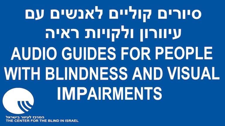 Thumbnail for סיורים קוליים - המרכז לעיוור בישראל