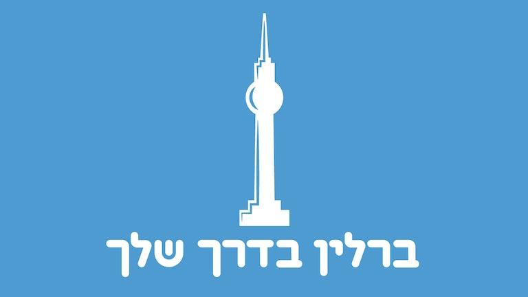 Thumbnail for ברלין בדרך שלך
