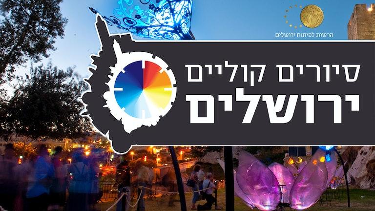 Thumbnail for סיורים קוליים בירושלים